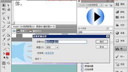 FLASH CS5视频教程820 频谱MP3播放器 按钮元件