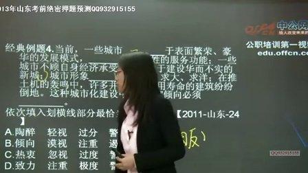 2013年山东公务员省考视频课件深度-言语理解-孟慧-01.avi