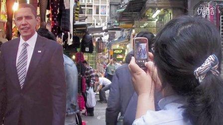 總統奧巴馬暢遊香港