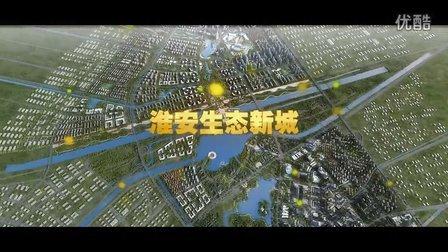 淮安生态新城6分钟宣传片