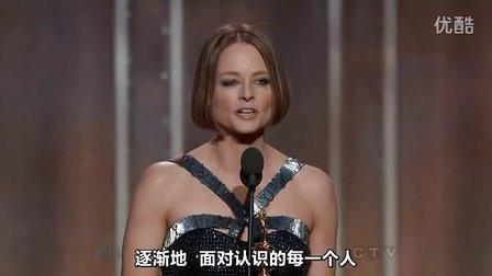第70届电视电影金球奖颁奖典礼终身成就奖 朱迪·福斯特获奖感言