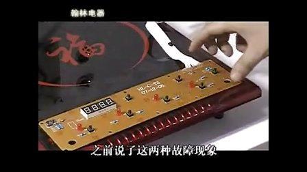 电磁炉维修最新技术