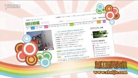 宣传片 爱湛江网 izj.com.cn