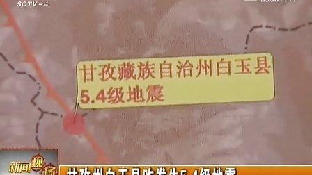 甘孜州白玉县昨发生5.4级地震 130119 新闻现场