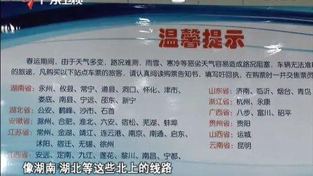 广州各客运站春运汽车票销售平稳[午间新闻]