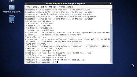 Linux 基础入门第二章 Linux软件安装 第二部分