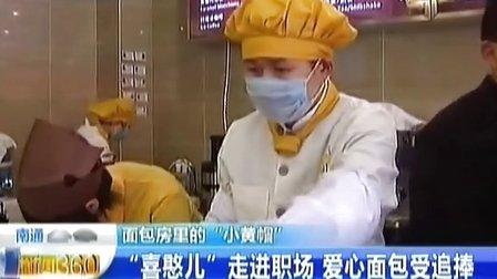 """""""喜憨儿""""走进职场 爱心面包受追捧 130120 新闻360"""