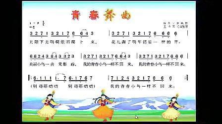 《青春舞曲》宝安区丹堤实验学校汪苡平小学五年级美术音乐优质课教学视频