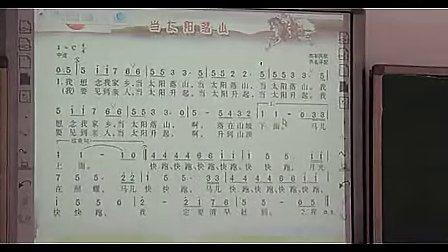 《当太阳落山》其他宝安区实验学校蔡颖小学五年级美术音乐优质课教学视频