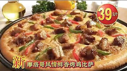 必胜客披萨—介绍篇30秒