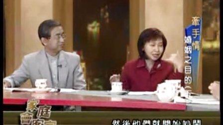 李长安冯志梅解析幸福密码:牵手情(6)