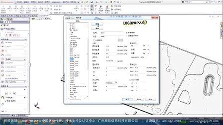 Logopress3网络课程2-料带排样