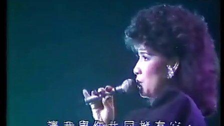 甄妮1984年演唱會 酒幹倘賣無