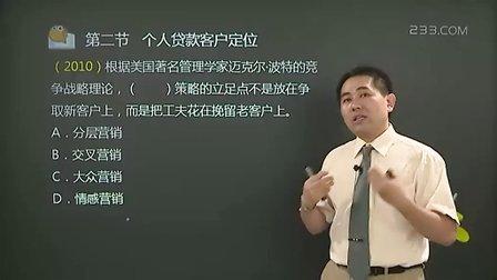 2013银行从业资格证考试-个人贷款-冲刺班03