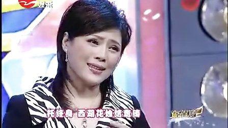 欢乐星期2 越剧《白蛇传》选段