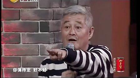 宋小宝 王小利 赵本山 程野搞笑小品《本山带谁上春晚》(三)