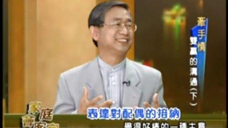 李长安冯志梅解析幸福密码:牵手情(8)