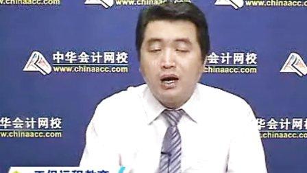 中华会计网校2013年注册税务师免费试听陈楠《财务与会计》