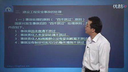 2012年一级建造师项目管理17讲精讲通关 戚振强