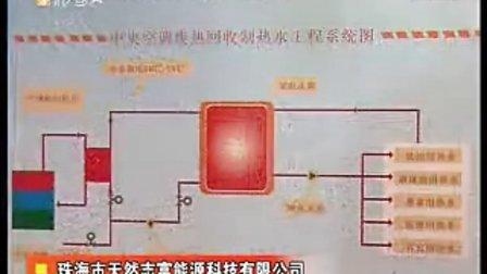 空调热水器_空气能热水器_珠海天然科技
