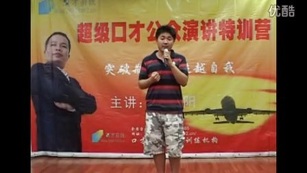 王堃阳◆演讲与口才培训之比赛心得-口才训练-李强-口才训练方法