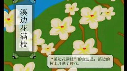 (儿童)唐诗三百首动画02_22
