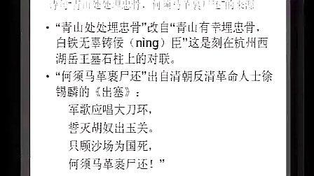 青山处处埋忠骨龙绍坤小学五年级语文优质课实录教学视频
