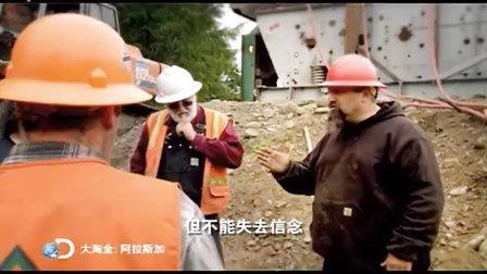 大淘金:阿拉斯加_宣传片