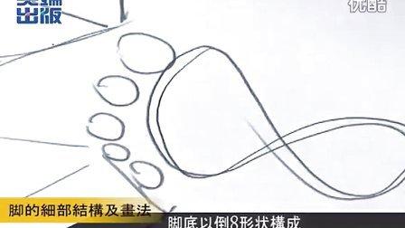 漫畫教學—腳的細部結構及畫法(1)