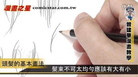 漫畫教學—頭髮基本畫法