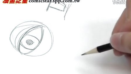 漫畫教學—眼睛的結構和畫法