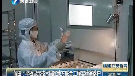 莆田:平板显示技术国家地方联合工程实验室落户[福建卫视新闻]