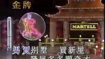 22 甘国卫VS胡美仪-添丁发财(金牌)