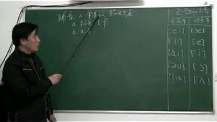 最牛老韩英语教学视频4