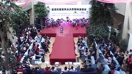 深圳电视台亚洲风童星风采大赛举行新闻发布会