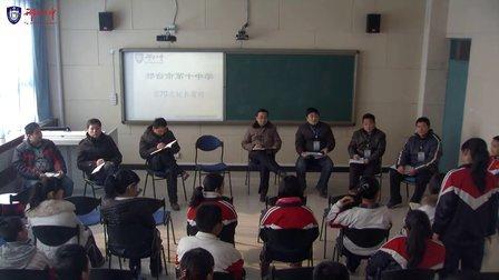 邢台市第十中学 2013 01 24 校长有约