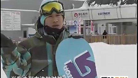 【国内顶尖高手单板滑雪教学】第5集: 斜向滑行