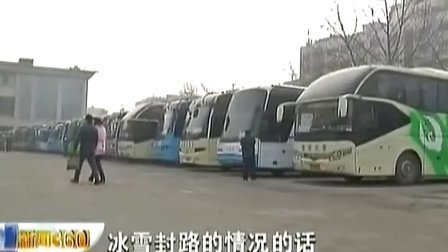 南京中央门长途汽车站春运工作开始启动 130124 新闻360