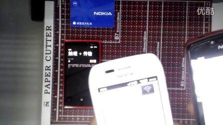 诺基亚920与塞班系统诺基亚603、700设备NFC功能文件传输测试