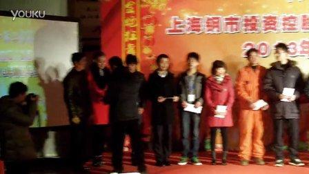 年会片段_俞进江拍摄2013年1月24日_钢市控股集团_第一钢市