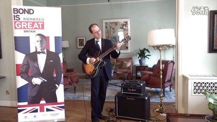 英国大使电吉他演奏007
