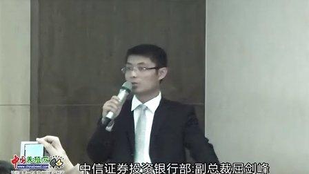 屈剑峰:中信证券投资银行部/副总裁