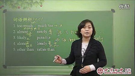形容词和副词及其比较结构高考冲刺高中英语专题讲解