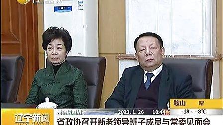 辽宁省政协召开新老领导班子成员与常委见面会 130126 辽宁新闻