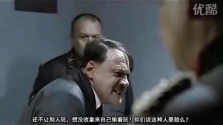 帝国的毁灭-恶搞 元首愤怒玩弹弓