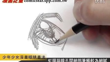 漫畫教學—少年少女漫畫眼睛畫法