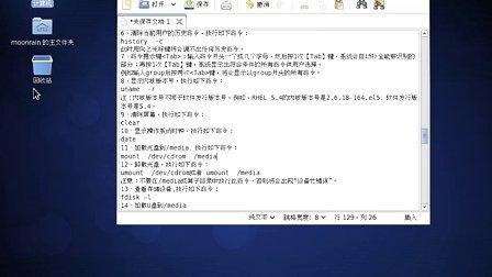 linux基础入门教程 第三课 shell 命令的使用