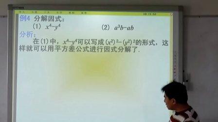 运用平方差公式分解因式