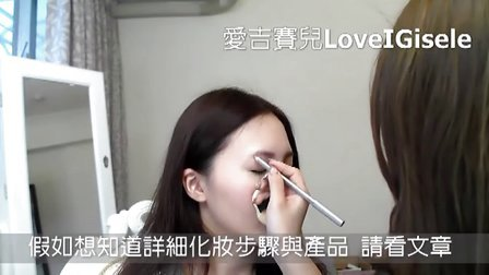 IGisele的灰姑娘圓夢計畫 第一集 下集化妝篇