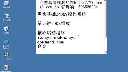 零基础学DOS视频教程DOS命令视频教程 电脑视频 电脑教程